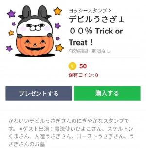 【人気スタンプ特集】デビルうさぎ100% Trick or Treat! スタンプ、まとめ
