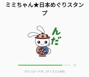 【隠し無料スタンプ】ミミちゃん★日本めぐりスタンプのダウンロード方法とゲットしたあとの使いどころ (2)