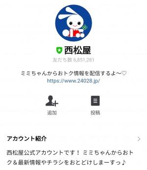 【隠し無料スタンプ】ミミちゃん★日本めぐりスタンプのダウンロード方法とゲットしたあとの使いどころ (1)