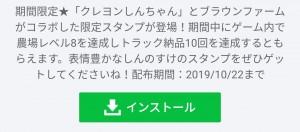【隠し無料スタンプ】ブラウンファーム×クレヨンしんちゃん スタンプのダウンロード方法とゲットしたあとの使いどころ (1)