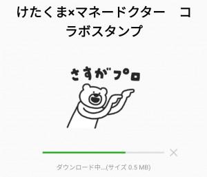 【限定無料スタンプ】けたくま×マネードクター コラボスタンプのダウンロード方法とゲットしたあとの使いどころ (2)