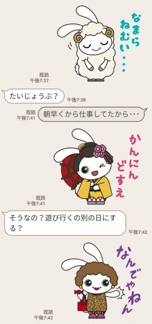 【隠し無料スタンプ】ミミちゃん★日本めぐりスタンプのダウンロード方法とゲットしたあとの使いどころ (5)