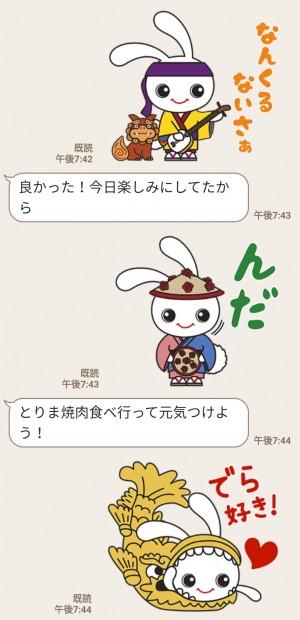 【隠し無料スタンプ】ミミちゃん★日本めぐりスタンプのダウンロード方法とゲットしたあとの使いどころ (6)