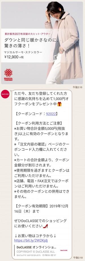【隠し無料スタンプ】ゆるくま×DoCLASSE スタンプのダウンロード方法とゲットしたあとの使いどころ (3)