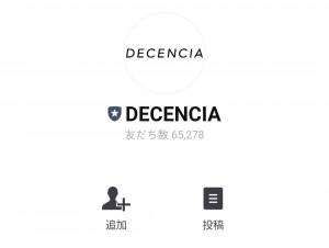 【隠し無料スタンプ】ディセンシア × うさぎ帝国 スタンプのダウンロード方法とゲットしたあとの使いどころ (1)