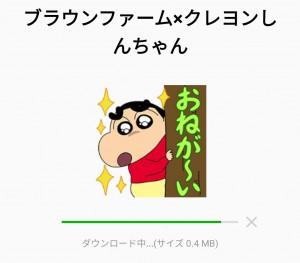 【隠し無料スタンプ】ブラウンファーム×クレヨンしんちゃん スタンプのダウンロード方法とゲットしたあとの使いどころ (8)