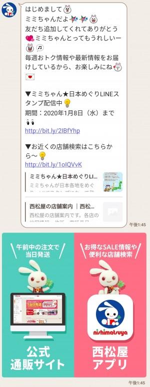 【隠し無料スタンプ】ミミちゃん★日本めぐりスタンプのダウンロード方法とゲットしたあとの使いどころ (3)