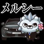 【限定無料スタンプ】Peugeot(プジョー)×ひとえうさぎ スタンプのダウンロード方法とゲットしたあとの使いどころ