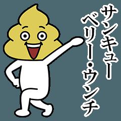 【人気スタンプ特集】ウンコマン2 スタンプ、まとめ