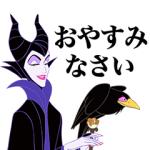 【LINE無料スタンプ速報:隠し】ディズニーヴィランズ(丁寧語) スタンプ