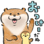 【LINE無料スタンプ速報:隠し】スタンプ プレミアム×可愛い嘘のカワウソ スタンプ(2019年11月26日まで)