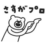 【LINE無料スタンプ速報】けたくま×マネードクター コラボスタンプ(2019年11月11日まで)