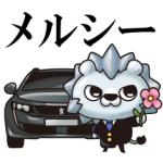 【LINE無料スタンプ速報】Peugeot(プジョー)×ひとえうさぎ スタンプ(2019年11月11日まで)
