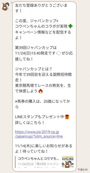 【隠し無料スタンプ】コウペンちゃん×ジャパンカップ コラボ スタンプのダウンロード方法とゲットしたあとの使いどころ (3)