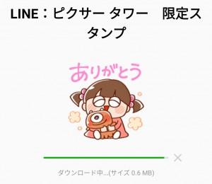 【限定無料スタンプ】LINE:ピクサー タワー 限定スタンプのダウンロード方法とゲットしたあとの使いどころ (8)