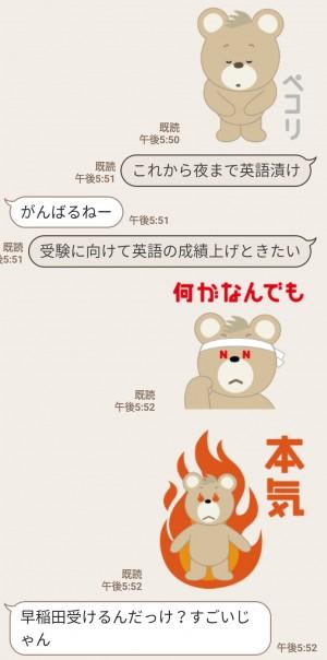 【隠し無料スタンプ】早稲アカ公式キャラクター デミー スタンプのダウンロード方法とゲットしたあとの使いどころ (4)