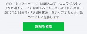 【限定無料スタンプ】ミッフィー × LINEスコア スタンプのダウンロード方法とゲットしたあとの使いどころ (1)