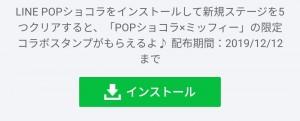 【隠し無料スタンプ】POPショコラ×ミッフィー スタンプのダウンロード方法とゲットしたあとの使いどころ (1)