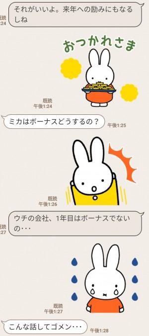 【限定無料スタンプ】ミッフィー × LINEスコア スタンプのダウンロード方法とゲットしたあとの使いどころ (12)
