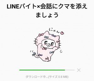 【限定無料スタンプ】LINEバイト×会話にクマを添えましょう スタンプのダウンロード方法とゲットしたあとの使いどころ (2)