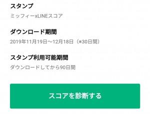 【限定無料スタンプ】ミッフィー × LINEスコア スタンプのダウンロード方法とゲットしたあとの使いどころ (3)