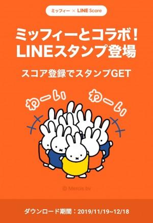 【限定無料スタンプ】ミッフィー × LINEスコア スタンプのダウンロード方法とゲットしたあとの使いどころ (2)
