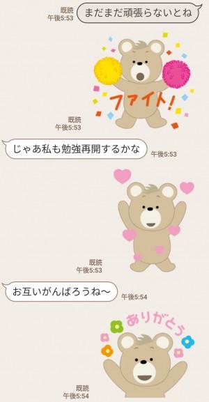 【隠し無料スタンプ】早稲アカ公式キャラクター デミー スタンプのダウンロード方法とゲットしたあとの使いどころ (5)
