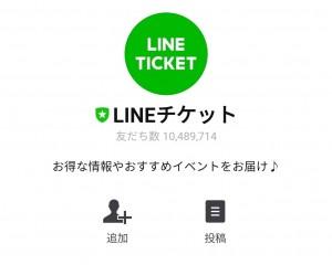 【限定無料スタンプ】LINEチケット × うさぎ帝国 スタンプのダウンロード方法とゲットしたあとの使いどころ (1)