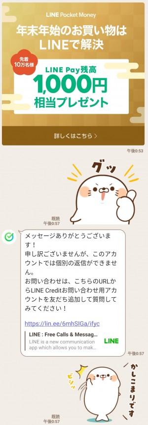 【限定無料スタンプ】ミッフィー × LINEスコア スタンプのダウンロード方法とゲットしたあとの使いどころ (10)