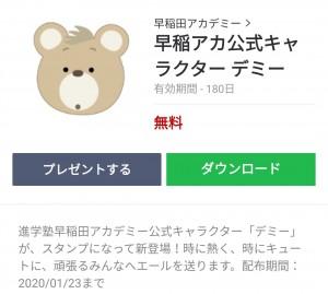 【隠し無料スタンプ】早稲アカ公式キャラクター デミー スタンプのダウンロード方法とゲットしたあとの使いどころ (1)
