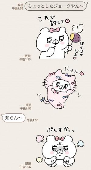 【限定無料スタンプ】LINEバイト×会話にクマを添えましょう スタンプのダウンロード方法とゲットしたあとの使いどころ (6)