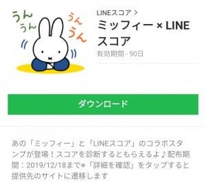 【限定無料スタンプ】ミッフィー × LINEスコア スタンプのダウンロード方法とゲットしたあとの使いどころ (7)