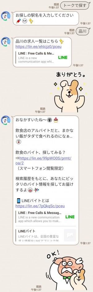 【限定無料スタンプ】LINEバイト×会話にクマを添えましょう スタンプのダウンロード方法とゲットしたあとの使いどころ (3)