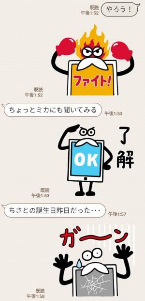 【隠し無料スタンプ】タブレット先生LINEスタンプのダウンロード方法とゲットしたあとの使いどころ (4)