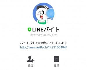 【限定無料スタンプ】LINEバイト×会話にクマを添えましょう スタンプのダウンロード方法とゲットしたあとの使いどころ (1)