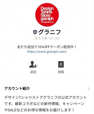 【限定無料スタンプ】グラニフ×ゆるうさぎ スタンプのダウンロード方法とゲットしたあとの使いどころ (1)