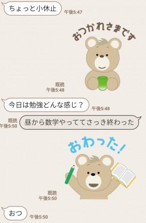 【隠し無料スタンプ】早稲アカ公式キャラクター デミー スタンプのダウンロード方法とゲットしたあとの使いどころ (3)