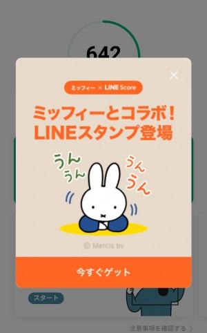 【限定無料スタンプ】ミッフィー × LINEスコア スタンプのダウンロード方法とゲットしたあとの使いどころ (5)