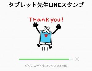 【隠し無料スタンプ】タブレット先生LINEスタンプのダウンロード方法とゲットしたあとの使いどころ (2)