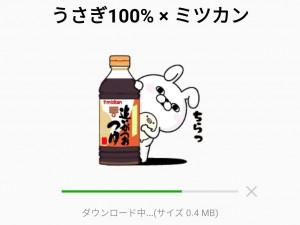 【隠し無料スタンプ】うさぎ100% × ミツカン スタンプのダウンロード方法とゲットしたあとの使いどころ (2)
