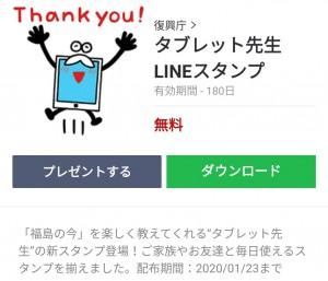 【隠し無料スタンプ】タブレット先生LINEスタンプのダウンロード方法とゲットしたあとの使いどころ (1)