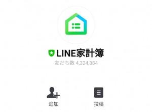 【限定無料スタンプ】LINE家計簿 × ねこのぶーちゃん スタンプのダウンロード方法とゲットしたあとの使いどころ (1)