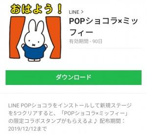 【隠し無料スタンプ】POPショコラ×ミッフィー スタンプのダウンロード方法とゲットしたあとの使いどころ (6)