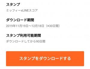 【限定無料スタンプ】ミッフィー × LINEスコア スタンプのダウンロード方法とゲットしたあとの使いどころ (6)