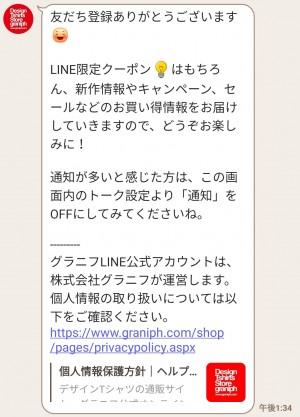 【限定無料スタンプ】グラニフ×ゆるうさぎ スタンプのダウンロード方法とゲットしたあとの使いどころ (3)