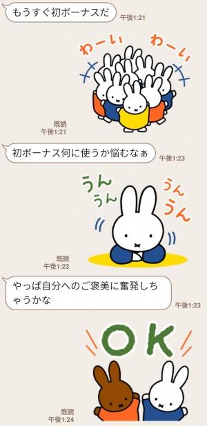 【限定無料スタンプ】ミッフィー × LINEスコア スタンプのダウンロード方法とゲットしたあとの使いどころ (11)