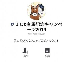 【隠し無料スタンプ】コウペンちゃん×ジャパンカップ コラボ スタンプのダウンロード方法とゲットしたあとの使いどころ (1)