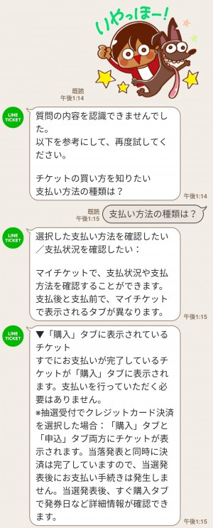 【限定無料スタンプ】LINEチケット × うさぎ帝国 スタンプのダウンロード方法とゲットしたあとの使いどころ (3)