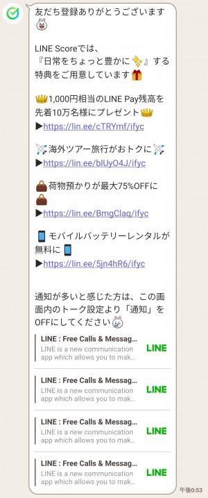 【限定無料スタンプ】ミッフィー × LINEスコア スタンプのダウンロード方法とゲットしたあとの使いどころ (9)