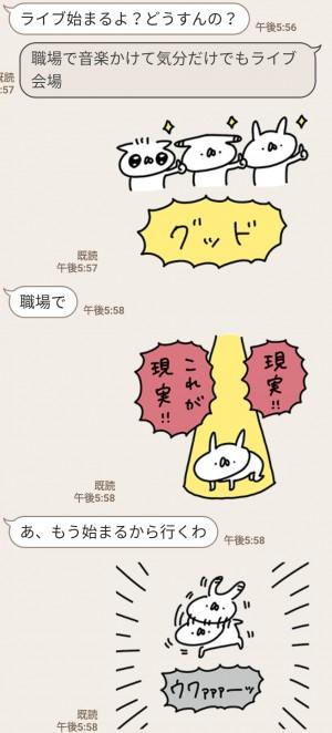 【限定無料スタンプ】LINEチケット × うさぎ帝国 スタンプのダウンロード方法とゲットしたあとの使いどころ (6)